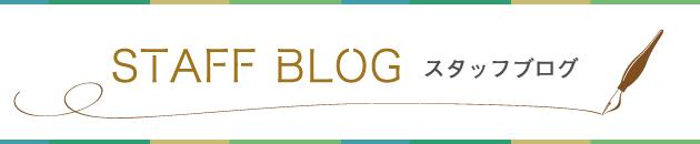 スタッフブログ | ameblo